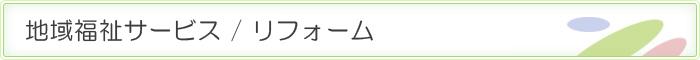 地域福祉サービス / リフォーム - 株式会社榛名厚生会