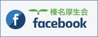 榛名厚生会 facebook