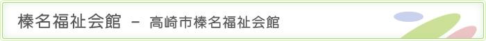 榛名福祉会館 - 株式会社榛名厚生会