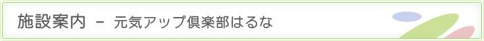 元気アップ倶楽部はるな - 株式会社榛名厚生会