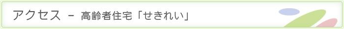 アクセス - 株式会社榛名厚生会