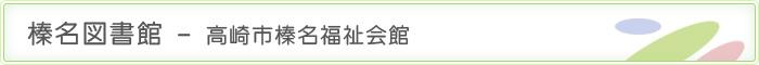 榛名図書館 - 株式会社榛名厚生会