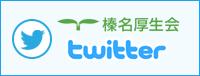 榛名厚生会 twitter